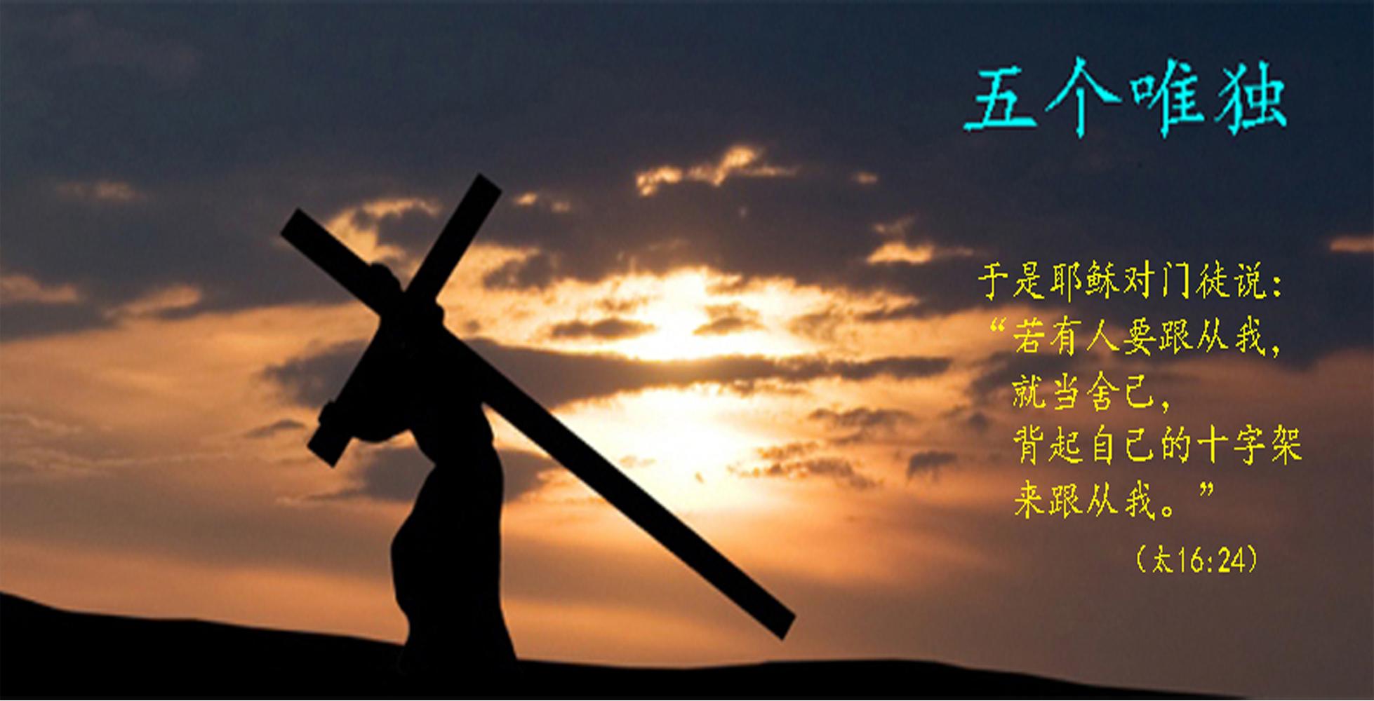 耶稣基督:我们的逾越节羔羊